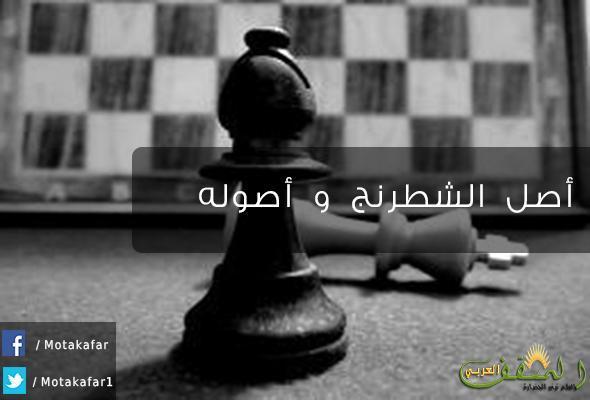أصل الشطرنج و أصوله, أصل الشطرنج, أصول الش ااطرنج, شاتورانجا, ما هو أصل الشطرنج, ما هي أصول الشطرنج, أين ظهر الشطرنج, متى ظهر الشطرنج, كيف ظهر الشطرنج, لعبة الشطرنج, تطور الشطرنج, تاريخ الشطرنج, كيف بدأ الشطرنج, الشطرنج و الهند