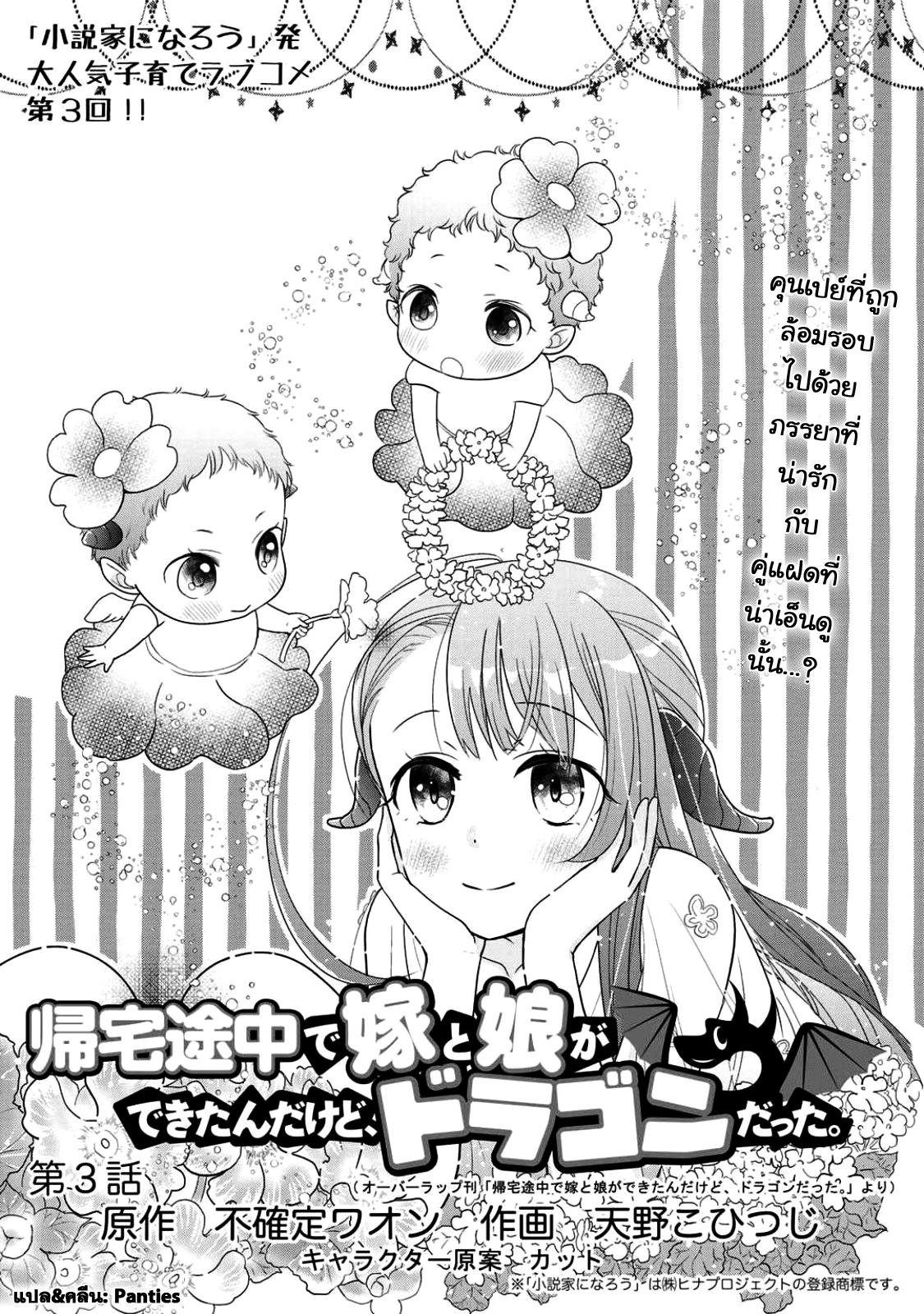 Kitaku Tochuu de Yome to Musume ga Dekita n dakedo, Dragon datta.-ตอนที่ 3