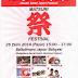 """Komşumuz Japonya Hisset! Dene! Japon Festivali"""