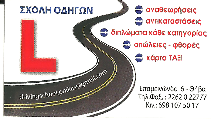 ΕΠΑΜΕΙΝΩΝΔΑΣ  6-ΘΗΒΑ
