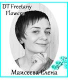 Маисеева Елена