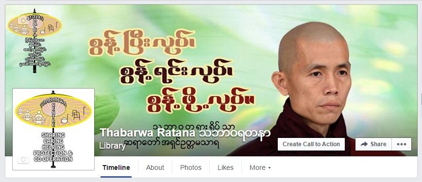 Thabarwa Ratana