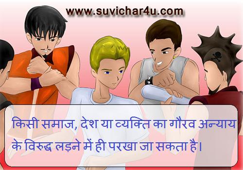 Kisi Samaaj, Desh Ya Vyakti Ka Gaurav Anyay Ke Viroodh Ladane