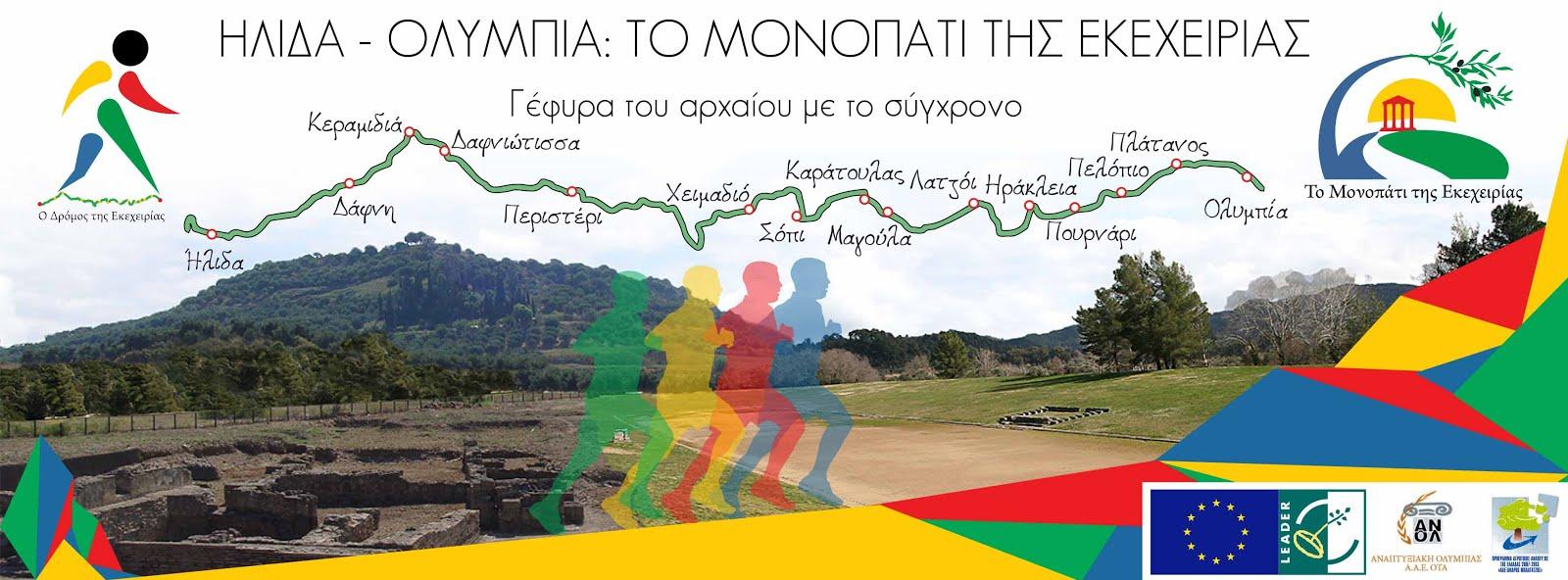 Ήλιδα - Ολυμπία: Το Μονοπάτι της Εκεχειρίας