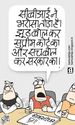 CBI, coalgate scam, upa government, supreme court, corruption cartoon, corruption in india