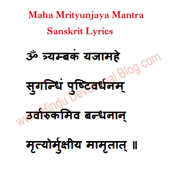 Maha Mrityunjaya Mantra Sanskrit Lyrics or Tryambakam Mantra free download from Hindu Devotional Blog
