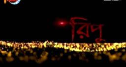 Ripu (Eid Ul Adha Telefilm) Free Download