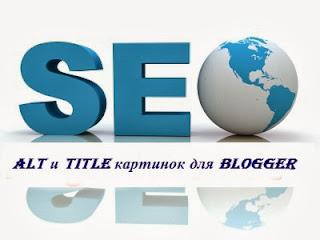оптимизация изображения для блогов