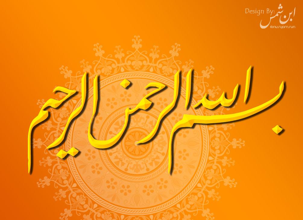 Tulisan Kaligrafi Bismillah