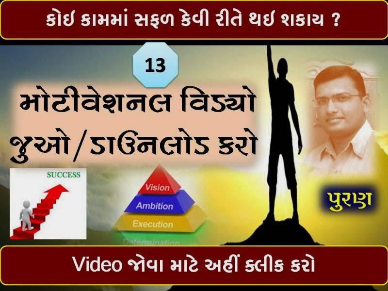 http://www.pgondaliya.com/p/blog-page_31.html