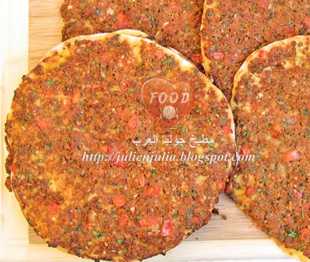 "Turkish Pizza ""Lahmacun"" لحم معجون"