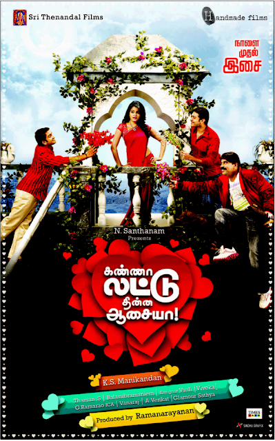 Kanna-Laddu-Thinna-Aasaiya-Audio-Release-Posters-11.png (599×960)