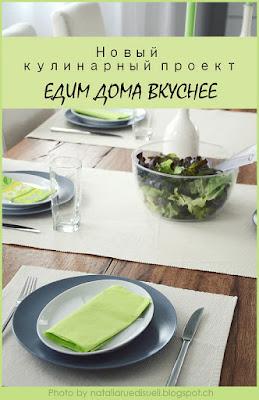 Едим дома вкуснее