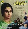 Adwitiya (1968) - Bengali Movie