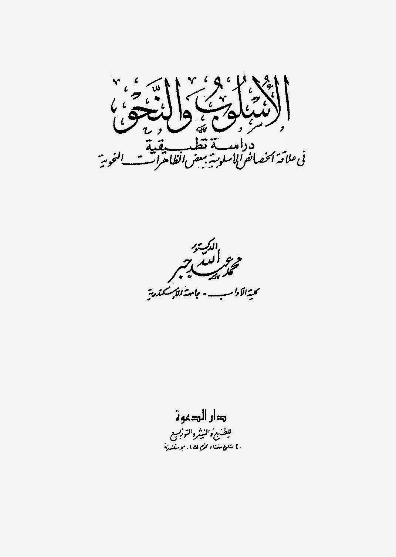كتاب الأسلوب والنحو لـ محمد عبد الله حبر