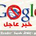 خبر صادم : إيقاف خدمة Google Reader !