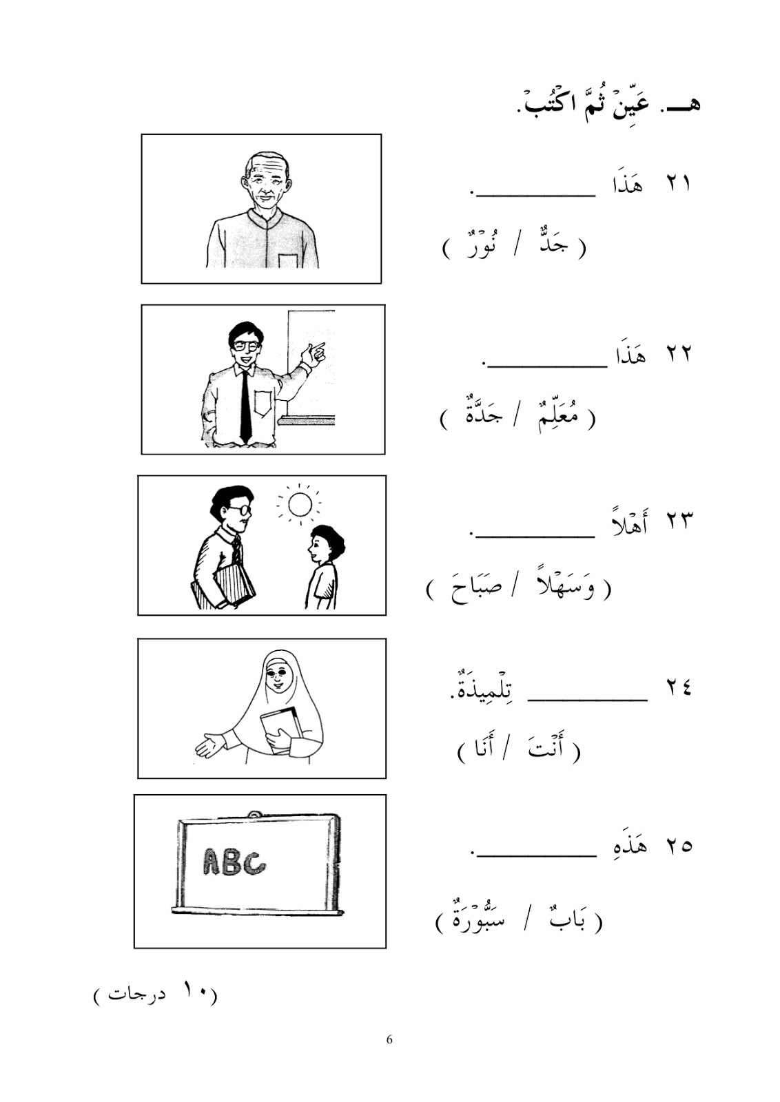 rahmah: soalan latih tubi bahasa arab tahun 1