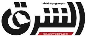 مقالات صحيفة الشرق