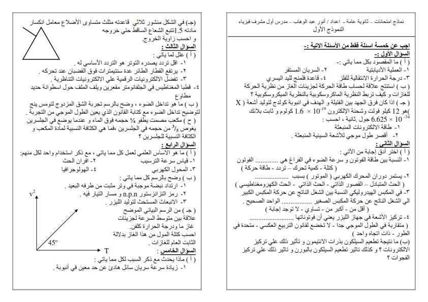 امتحانات فيزياء للثانوية الازهرية