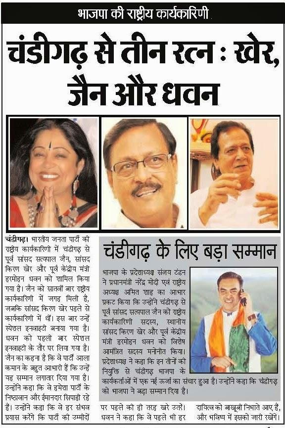 भाजपा की राष्ट्रीय कार्यकारिणी | चंडीगढ़ से तीन रत्न : खेर, जैन और धवन