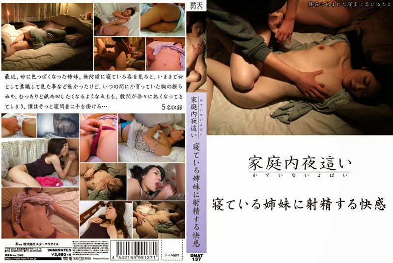 [DMAT 137] Pleasure to ejaculate sister sleeping night crawling home