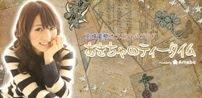 Official Blog Aki Takajo Ameba