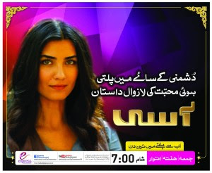 Asi Drama Episode 4 Express Entertainment Drama Serial