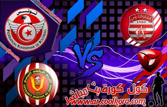 مشاهدة مباراة النادي الإفريقي والترجي الرياضي بث مباشر 30-11-2013 الرابطة التونسية Club Africain vs Espérance