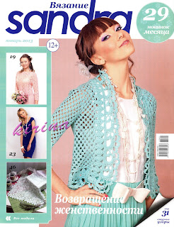Журнал по вязанию Sandra № 1 2013