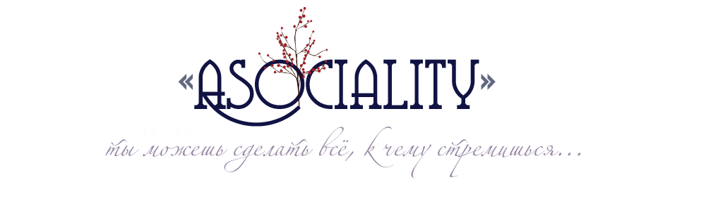 Asociality