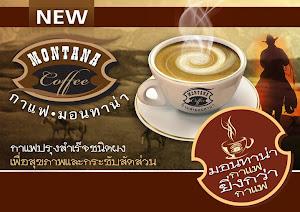 กาแฟผสมสมุนไพร มอนทานา