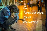 Για τους άστεγους... όπου γης