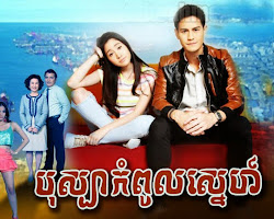 [ Movies ] Bosba Kompol Sne - Thai Drama In Khmer Dubbed - Thai Lakorn - Khmer Movies, Thai - Khmer, Series Movies