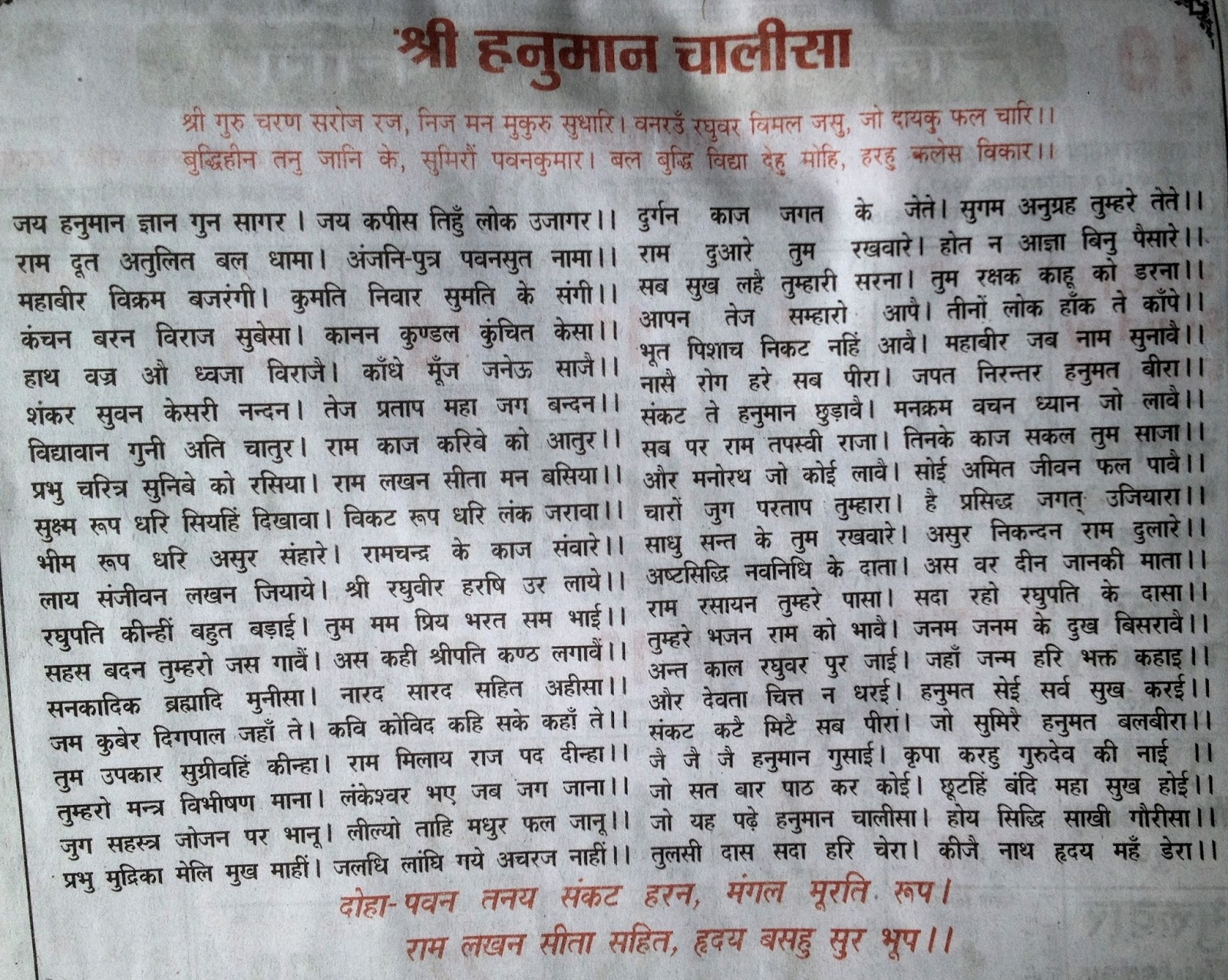 hanuman chalisa in punjabi pdf