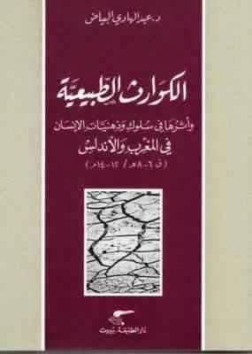 الكوارث الطبيعية و أثرها في سلوك و ذهنيات الإنسان في المغرب والأندلس ( ق 6 - 8 هـ ) لـ عبد الهادي البياض