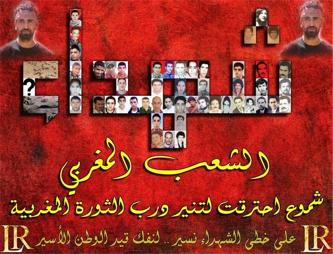 شهداء الشعب المغربي