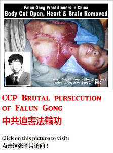 Chinese Communist Party Brutal persecution of Falun Gong 中共残酷迫害法輪功