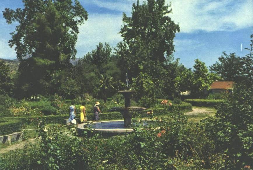 Το πάρκο στην περιοχή Κιουπρί σε παλιά card postal
