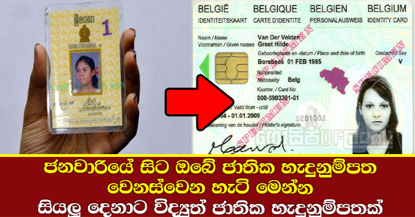 National Identity Card changes in digital signing with Electronic identification