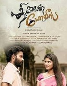 Watch Thirudan Police 2014 Movie Online