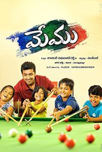 Watch Memu (2015) DVDScr Telugu Full Movie Watch Online Free Download