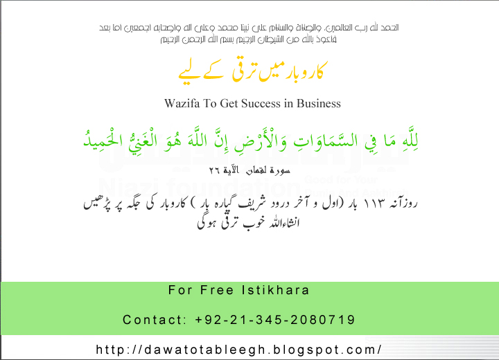 Wazifa to get success in life means