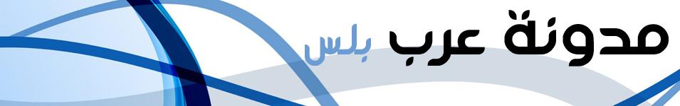مدونة عرب بلس