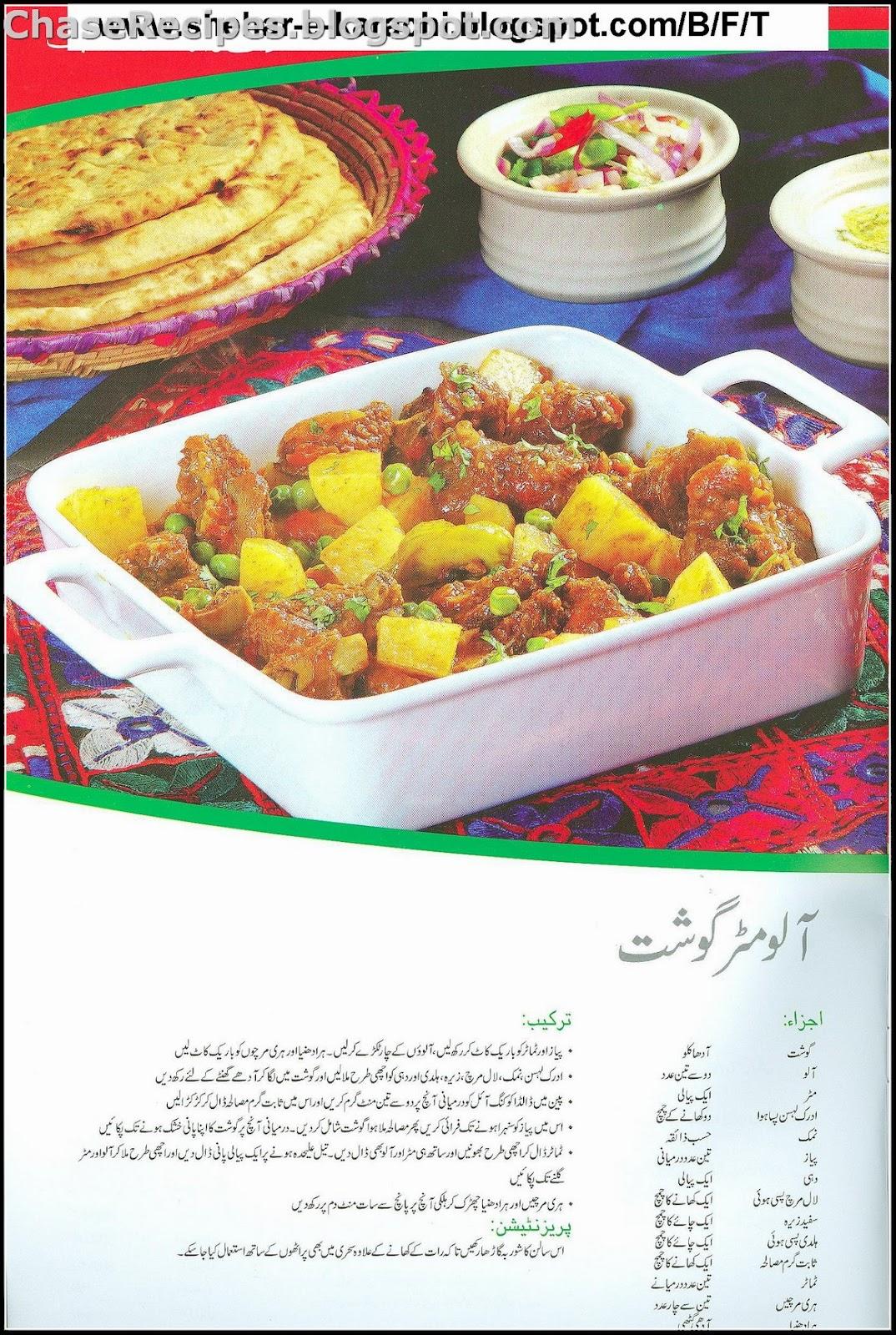 Aloo matar gosht urdu recipe get online chase recipes aloo matar gosht urdu recipe get online forumfinder Gallery