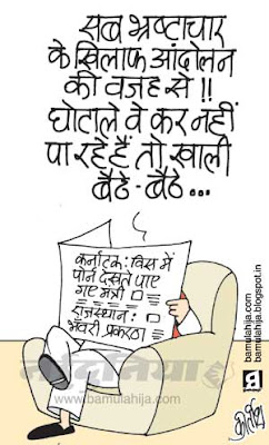 bjp cartoon, congress cartoon, corruption cartoon, indian political cartoon