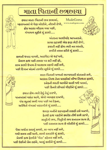 Beautiful Gujarati Poems for Parents
