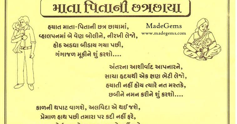 Beautiful Gujarati Poems for Parents | Quotes Wallpapers