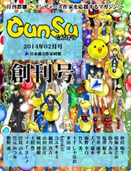 月刊群雛 2014年 02月号 (創刊号)