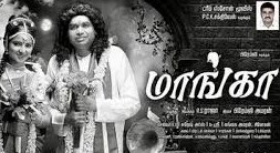 Watch Maanga 2015 Tamil Movie Trailer