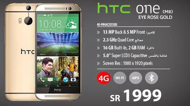 سعر جوال HTC One M8 الذهبى - تخفيضات وعروض الجوالات